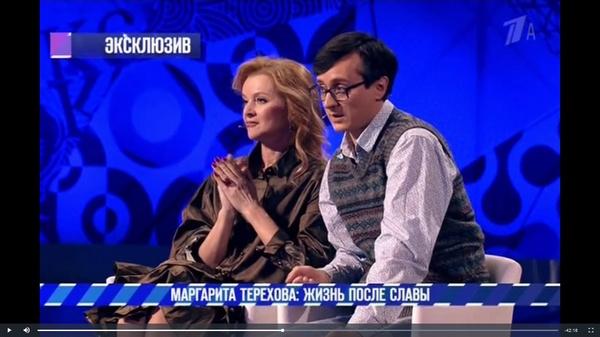 Анна и Александр Тереховы