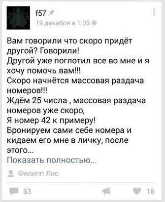 Администрация «ВКонтакте» заблокировала группу Лиса