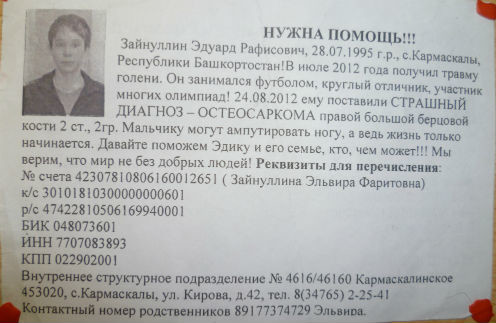 Впереди у Эдика еще 5 курсов химиотерапии в Москве, деньги по-прежнему необходимы