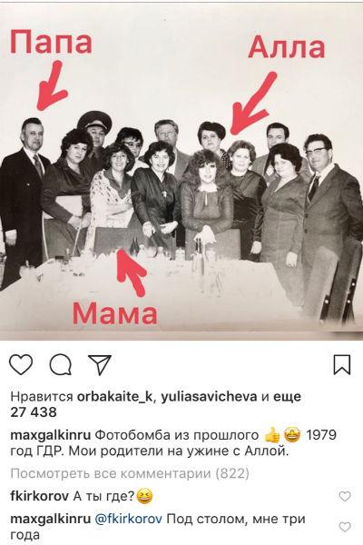 Фото как доказательство того, что Галкин узнал Пугачеву, когда ему было три года