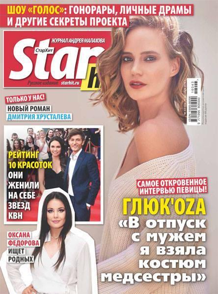 zvezda-eroticheskogo-zhurnala-kerri