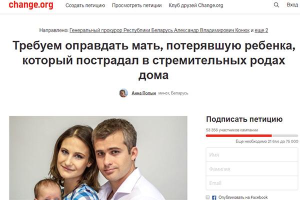 Петицию в поддержку Ольги Степановой подписали больше 50 тысяч человек