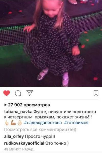 Надя покорила Аллу Пугачеву
