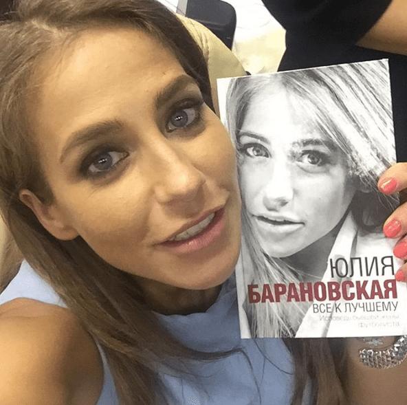 Юлия Барановская и ее книга