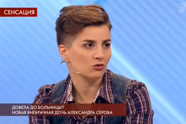 Предполагаемая дочь Александра Серова Ирина