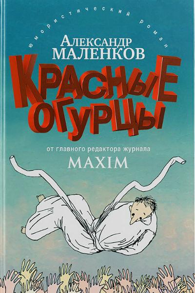 Книга «Красные огурцы» в продаже уже с 25 августа
