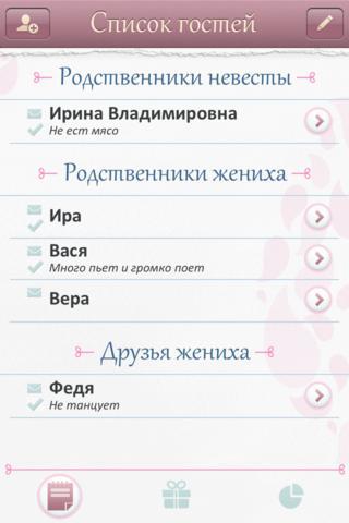 Установка приложения «Свадебный список гостей» – бесплатно