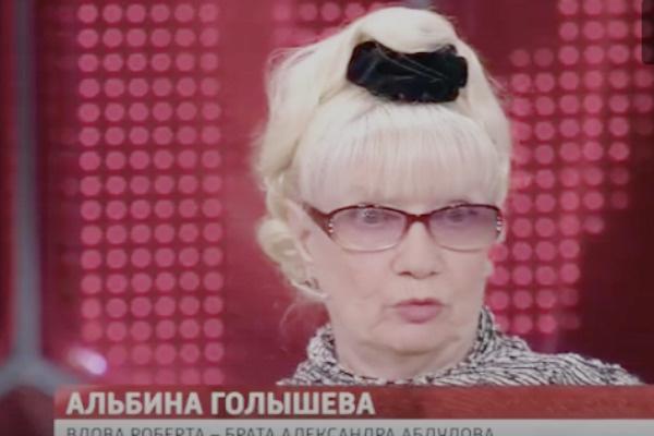 Альбина Голышева, вдова брата Абдулова