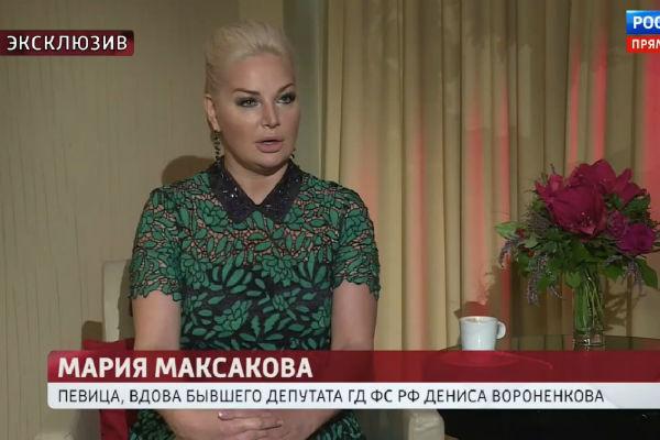 Мария Максакова поведала, кого подозревает вубийстве мужа