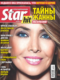 Новый номер журнала «СтарХит» в продаже