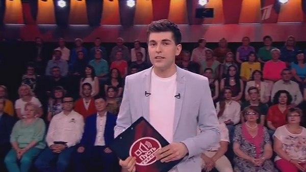Новым ведущим популярного телешоу стал Дмитрий Борисов