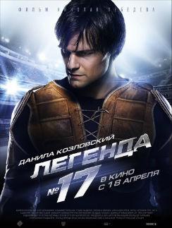 Данила Козловский. Постер к фильму «Легенда№17»