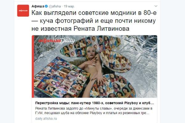 Рената участвовала в фотосессии в 1996 году