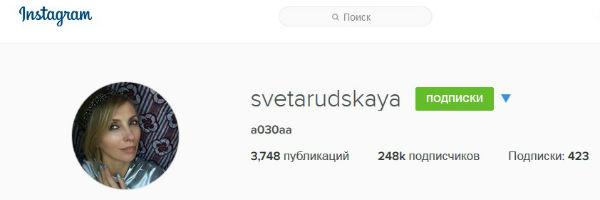 """В """"Инстаграме"""" Светлана значится под своей девичьей фамилией"""