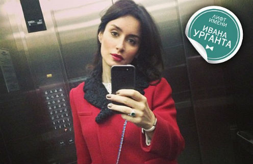 Тина Канделаки переименовала лифт в честь именинника
