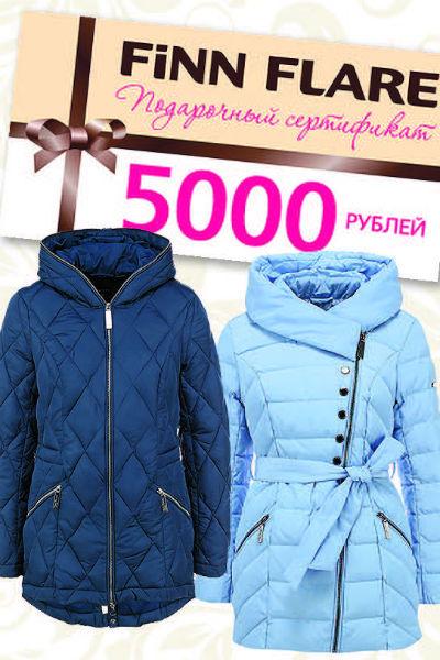 Выиграйте сертификат на 5 000 рублей от FINN FLARE