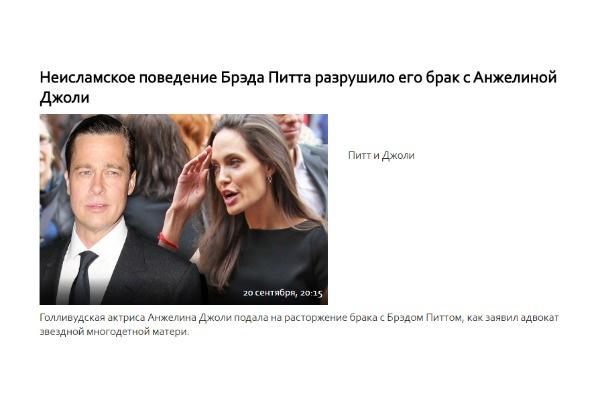 «Такое поведение Питта является «неисламским», - пишут СМИ