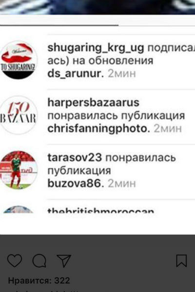 В Сети появился сомнительный скрин лайка Тарасова на снимке Бузовой