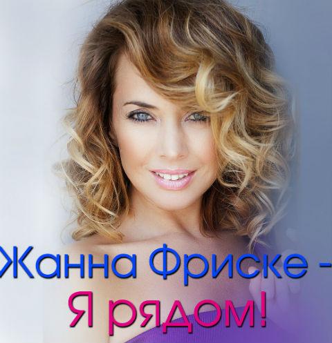 Исполнитель: Жанна Фриске Год: Жанр: Pop Страна: Россия. Файл Продолжительность:...