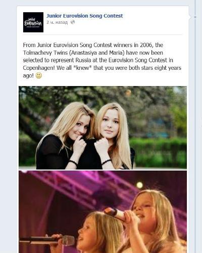 Сообщение на официальной странице «Детского Евровидения» в «Фейсбуке»