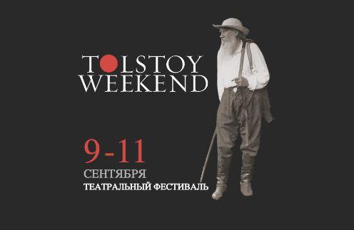 Театральный фестиваль Tolstoy Weekend состоится в Ясной Поляне