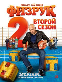 Новый сезон «Физрука» стартует 10 ноября