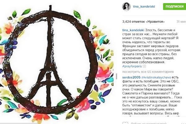 Картинка с Эйфелевой башней, вписанной в общепринятый символ мира, в микроблоге Тины Канделаки
