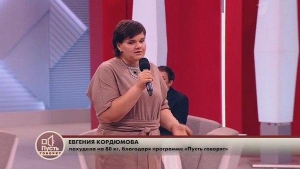 Евгения Кордюмова поблагодарила сотрудников ток-шоу