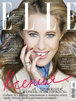 Обложка майского журнала ELLE