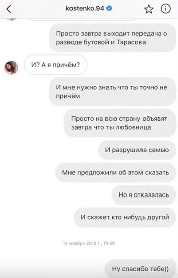 Экс-участница реалити рассказала Анастасии о том, что ее пригласили на передачу о разводе Ольги Бузовой