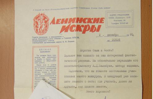Письмо  из редакции и черновики рассказа все 27 лет бережно хранила мама Александра Томилова