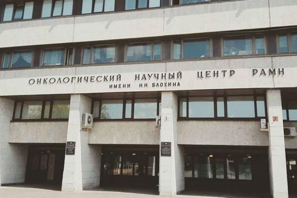 Научный центр им. Н. Н. Блохина на Каширском шоссе
