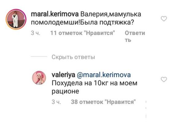 Валерия держит связь с поклонниками