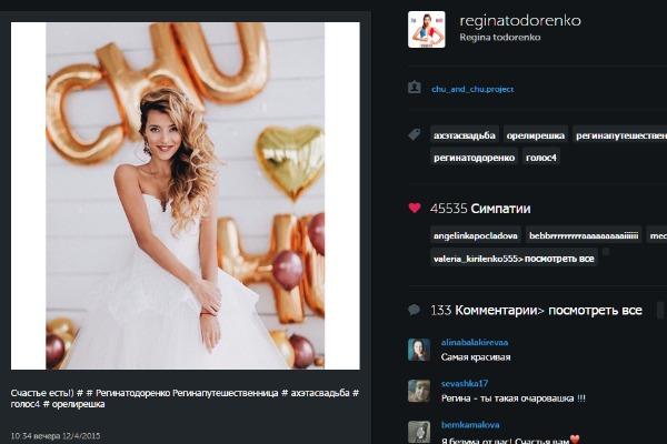 Регина приняла участие в свадебной фотосессии