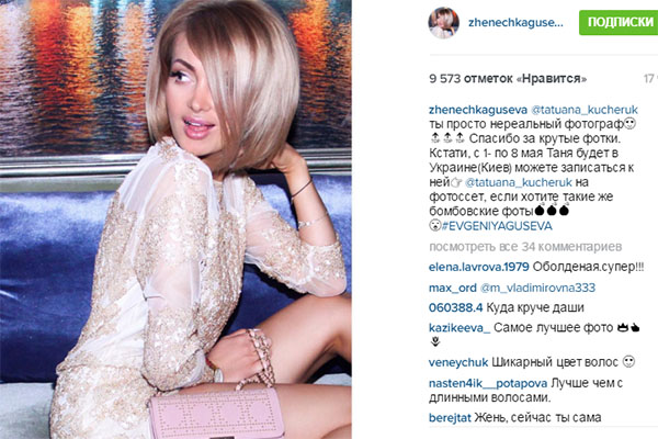 Поклонники утверждают, что на этом фото Евгения Феофилактова похожа не на себя, а на Пэрис Хилтон