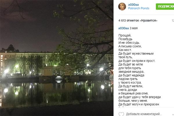 Пост, наполненный грустью, Светлана Бондарчук опубликовала поздно ночью