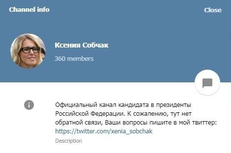 Фейковый Telegram-канал Ксении Собчак со ссылкой на ее настоящий аккаунт в Twitter