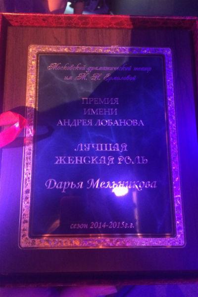 В театре Дарья сегодня получила премию за лучшую женскую роль