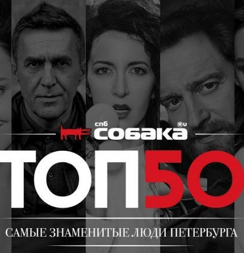 8 июня пройдет одиннадцатая церемония «Собака.ru ТОП 50. Самые знаменитые люди Петербурга»