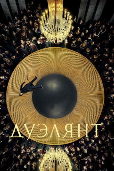 Постер к фильму «Дуэлянт»