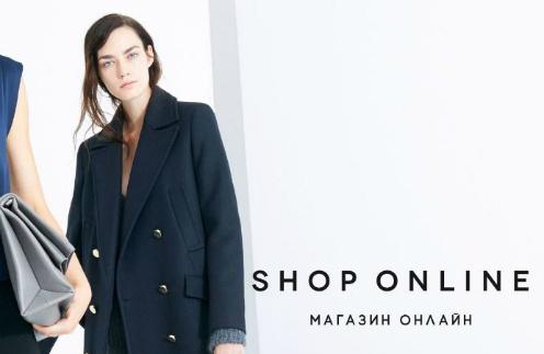 Сегодня состоялось открытие интернет-магазина бренда Zara