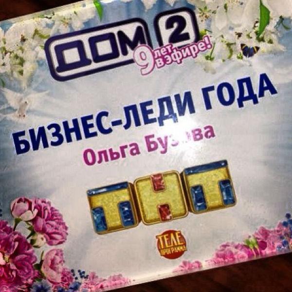 О приятном сюрпризе Ольга узнала от коллег