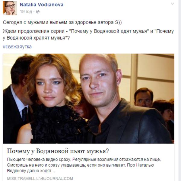 Обвинительную публикацию Наталья обернула в шутку