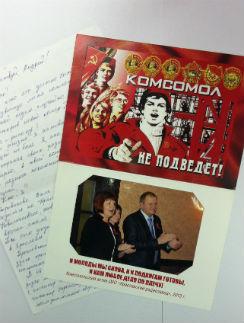 Заявка от Валентины Боровиковой, Ярославль