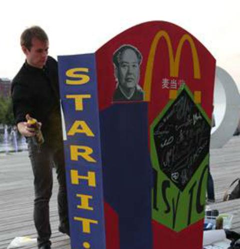 Проект StarHit представляет свой артобъект