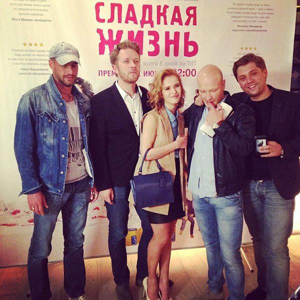 С коллегами по «Сладкой жизни» на премьере сериала
