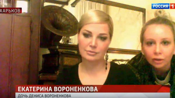 Мария Максакова с падчерицей Екатериной Вороненковой