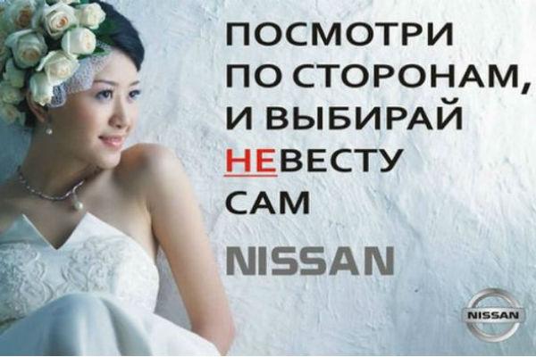 Рекламный баннер Nissan