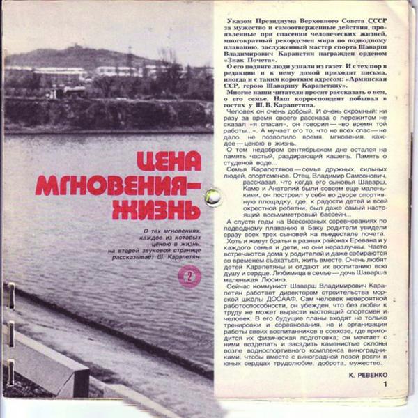 Вырезки из старых газет о трагедии на берегу озера в Ереване
