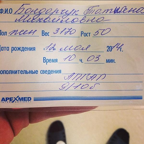 Так Тата Бондарчук сообщила о рождении дочери